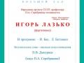 Афиша- концерт посвященный Серебрякову