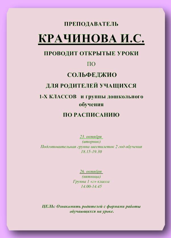 Крачинова