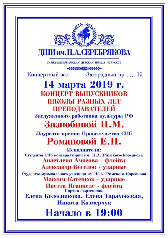 Макет афиши Зазнобина, Романова-page-0