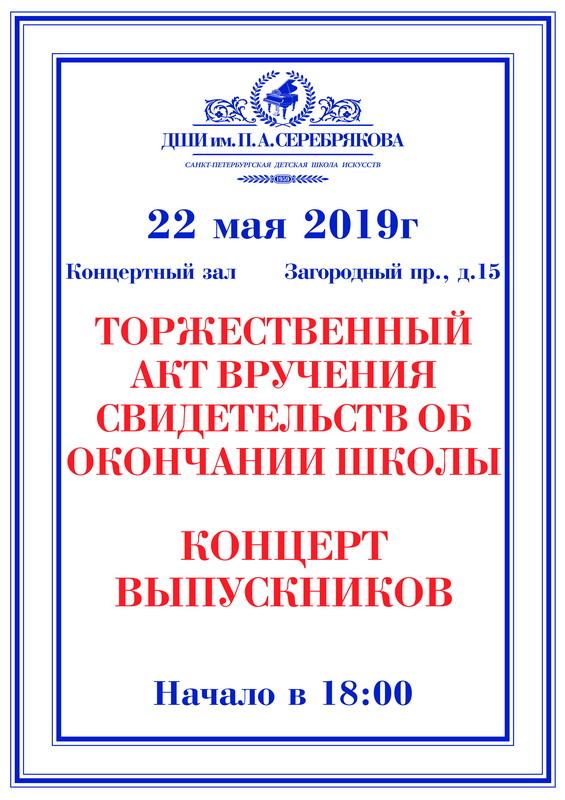 22 мая выпускной-page-0 (1)