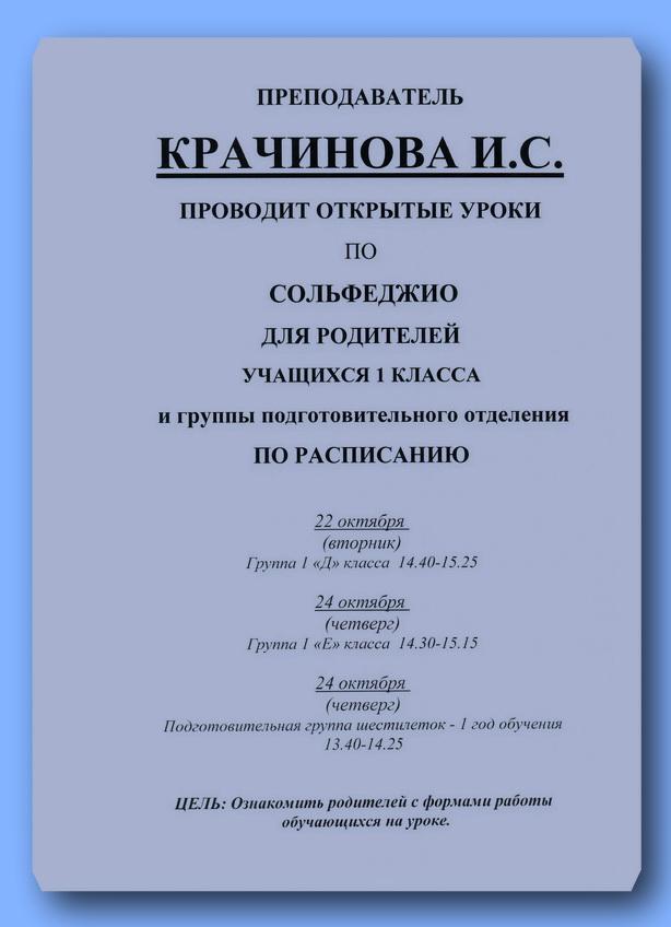 Крачинова0001